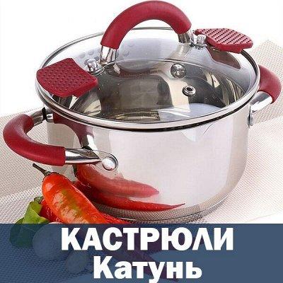 Российская и сербская эмаль. Посуда МЕЧТА — Катунь-посуда из нержавеющей стали