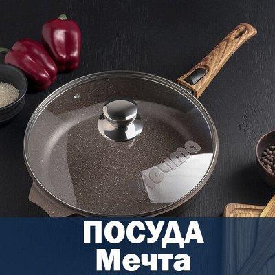 Российская и сербская эмаль. Посуда МЕЧТА — Мечта — литая алюминиевая посуда