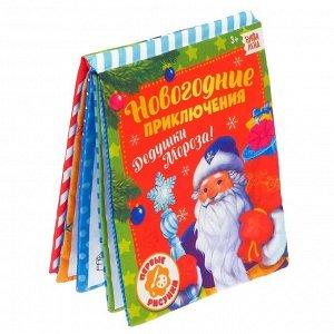 Книжка для рисования «Новогодние приключения Дедушки Мороза» с водным маркером