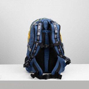 Рюкзак туристический, 40 л, отдел на молнии, 3 наружных кармана, цвет синий/серый/жёлтый