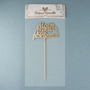 """Топпер """"Мой первый День рождения, звёздочка"""" на подвесе, золотой Дарим Красиво"""