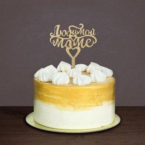 Топпер в торт «Любимой маме»
