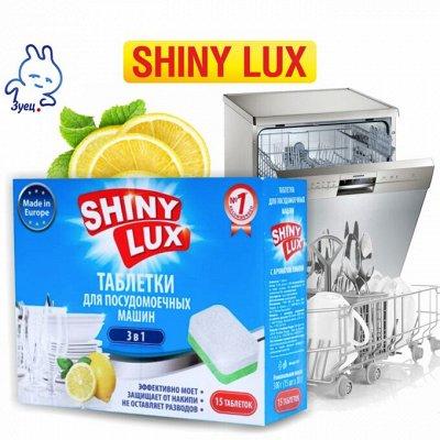 Новинки и скидки от MASTER FRESH — Shiny Lux — Для посудомоечных машин