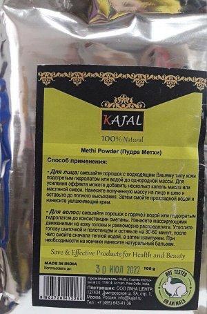 Пудра Метхи (хильбэ, шамбалы, пажитника, фенугрека) 100 г. Kajal