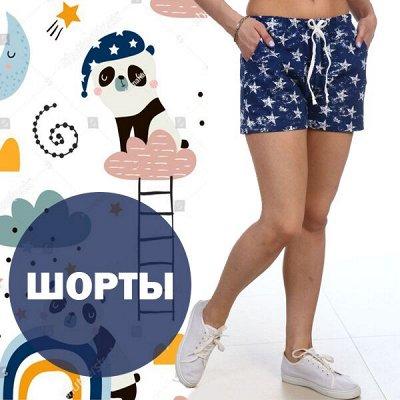 Лиза - пижамы от 849 рублей! — Шорты — Повседневные шорты