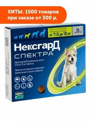 НексгарД Спектра жевательные таблетки для собак 7,5-15кг 1 таблетка