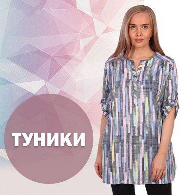 Лиза - коллекция одежды — Туники и водолазки — Туники