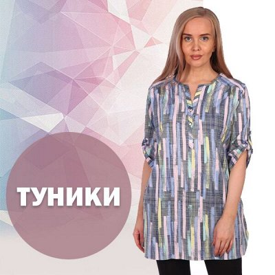 Лиза — одежда по приятным ценам — Туники и водолазки — Туники