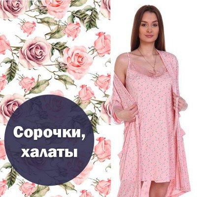 Лиза - коллекция одежды — Сорочки и комплекты — Сорочки и пижамы
