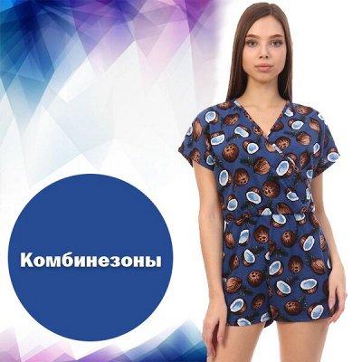 Лиза - пижамы от 849 рублей! — Комбинезоны — Комбинезоны