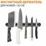Магнитный держатель для ножей / 50 см