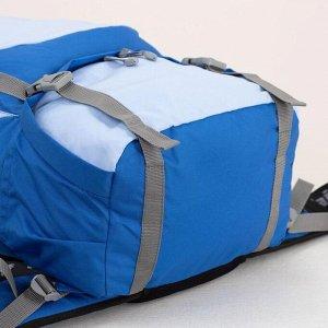 Рюкзак туристический, 65 л, отдел на шнурке, 2 наружных кармана, 2 боковых кармана, цвет голубой