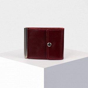 Зажим для денег 10*1*8 см, отд д/монет и карт, шик бордовый