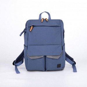 Рюкзак-сумка, отдел на молнии, 6 наружных кармана, цвет синий