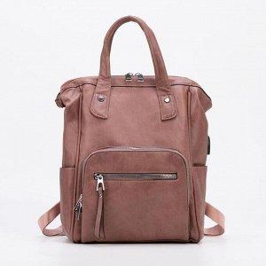 Рюкзак молодёжный, отдел на молнии, 5 наружных карманов, с USB, цвет пудра