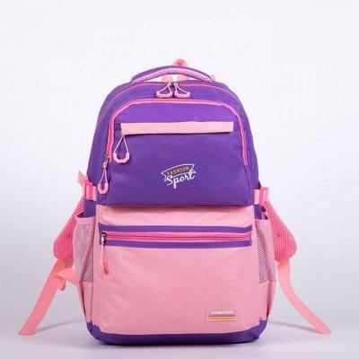 Галант-маркет! Огромный выбор для всей семьи — Школьные рюкзаки и сумки — Школьные рюкзаки