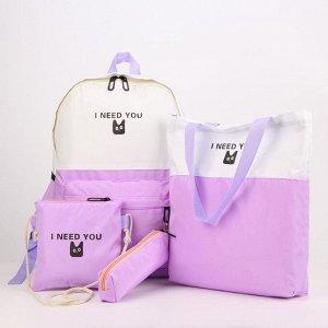 Рюкзак, отдел на молнии, наружный карман, 2 сумки, косметичка, цвет белый/фиолетовый