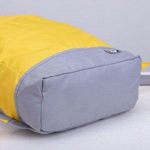 Рюкзак туристический, 13 л, отдел на молнии, наружный карман, цвет серый/жёлтый
