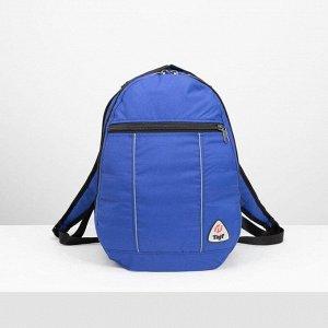 Рюкзак туристический, 27 л, 2 отдела на молниях, наружный карман, 2 боковые сетки, цвет синий