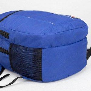 Рюкзак туристический, 35 л, 2 отдела на молниях, наружный карман, 2 боковые сетки, цвет синий