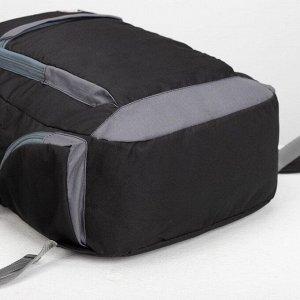 Рюкзак туристический, 28 л, отдел на молнии, 2 наружных кармана, 2 боковых кармана, цвет чёрный/серый