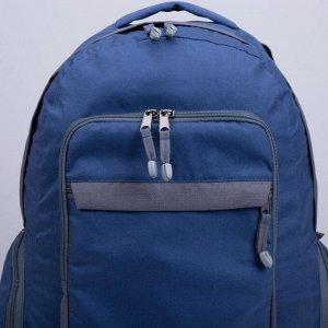 Рюкзак туристический, 28 л, отдел на молнии, 2 наружных кармана, 2 боковых кармана, цвет синий