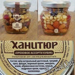 ХАНИТЮР (ореховое ассорти на меду)