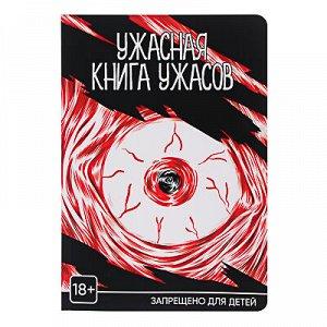 """Книга """"Ужасная книга ужасов"""" 56 страниц, бумага, 17х24см"""