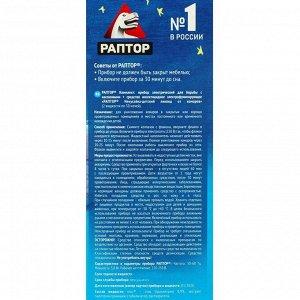 Комплект Раптор Некусайка прибор + жидкость от комаров для детей 60 ночей