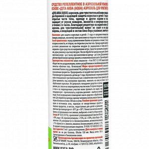 """Средство репеллентное для чувствительной кожи """"ДЭТА АКВА"""", аэрозоль, 150 мл"""