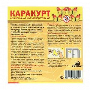"Приманка декоративная от мух ""Каракурт"", 4 наклейки"