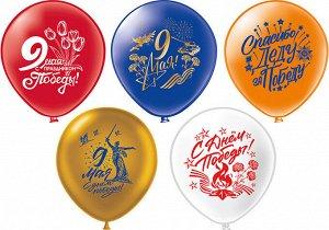 """Воздушные шары шёлк """"9 мая"""""""
