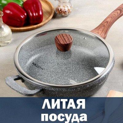 Российская и сербская эмаль. Посуда МЕЧТА — Литая алюминиевая посуда для всех видов плит