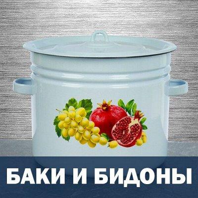 Российская и сербская эмаль. Посуда МЕЧТА — Баки и бидоны