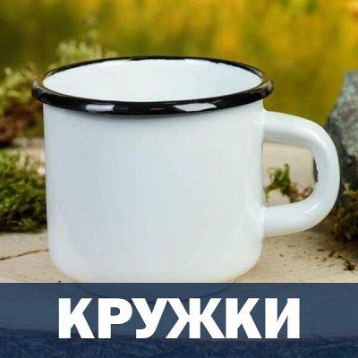 Российская и сербская эмаль. Посуда МЕЧТА — Кружки