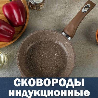 Российская и сербская эмаль. Посуда МЕЧТА — Сковороды индукционные