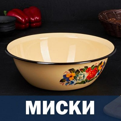 Российская и сербская эмаль. Посуда МЕЧТА — Миски
