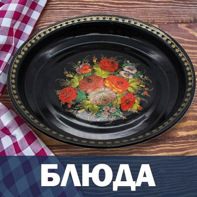 Российская и сербская эмаль. Посуда МЕЧТА — Блюда