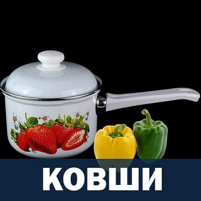 Российская и сербская эмаль — Ковши