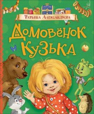 Александрова Т. Домовенок Кузька (Любимые детские писатели)