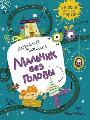 Можгина А. Мальчик без головы. Рассказы (Книжка из-под парты) 64стр., 162x215мм, Твердый переплет