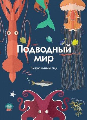Уценка. Подводный мир. Визуальный гид 72стр., 330х245х8мм, Твердый переплет