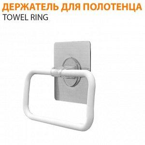 Держатель для полотенец Towel Ring