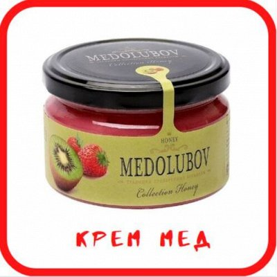 Выгодный SHOPING — Фасованный мёд MEDOLUBOV — Мед