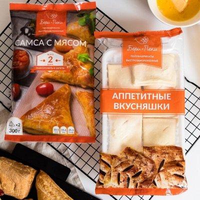 Бери - пеки. Аппетитные вкусняшки. — Слоенная выпечка упаковки — Тесто и мучные изделия