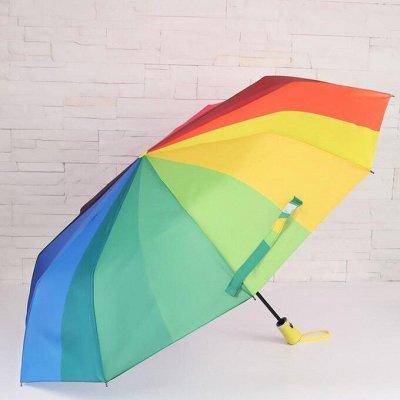 В ожидании Лета! ☀ Все для туризма и летнего отдыха — Зонты