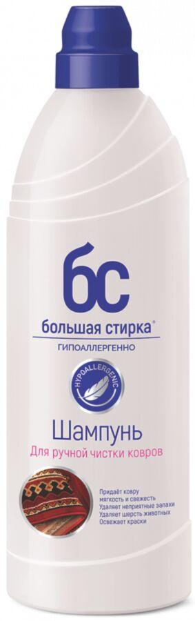 NEW Шампунь д/чистки ковров  БОЛЬШАЯ СТИРКА  500 г