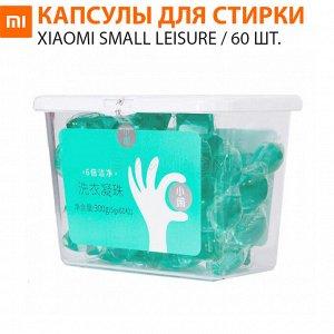 Капсулы для стирки Xiaomi Small Leisure Laundry Beads / 60 шт.