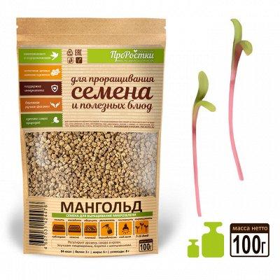 Вкуснейшие сухофрукты, конфетки. Скидки на вкусняшки — Семена для выращивания микрозелени, миксы салата