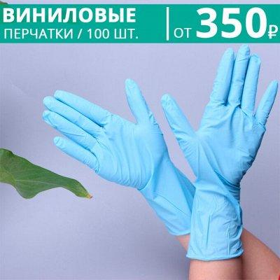 МейТан🌼Домашняя Аптечка. Красота и здоровье  — Виниловые перчатки от 199р — Красота и здоровье